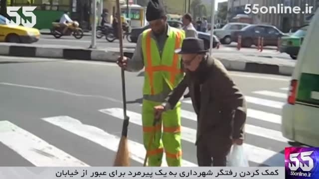 کمک کردن رفتگر شهرداری به یک پیرمرد برای عبور از خیابان