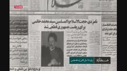 روایت 17 سال ناکامی هاشمی رفسنجانی در انتخابات