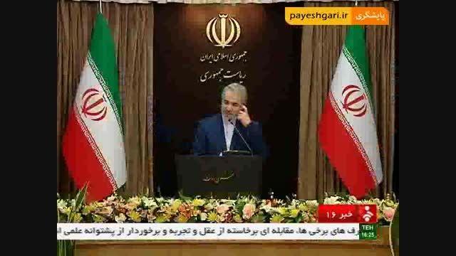 گزارشی از نشست خبری سخنگوی دولت