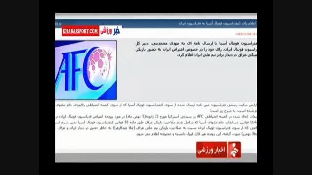نظر کفاشیان درباره رای ناحق AFC