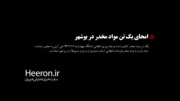 امحای بیش از یک تن مواد مخدر در بوشهر