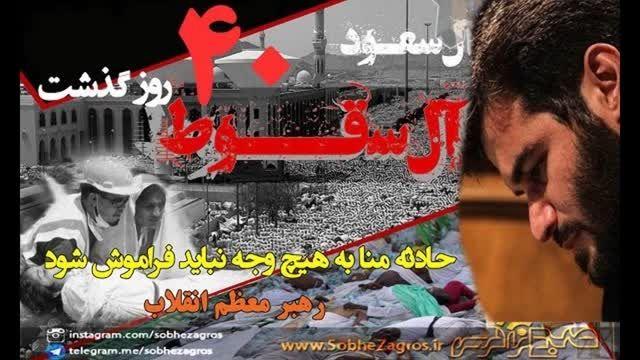 """مداحی """"حمایت از مردم مظلوم یمن"""" و """"علیه رژیم منحوس آل"""