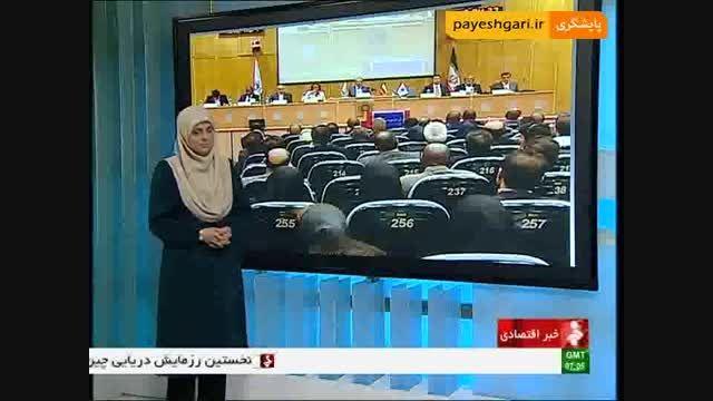 آغاز به کار کمیسیون مشترک اقتصادی ایران و آفریقای جنوبی