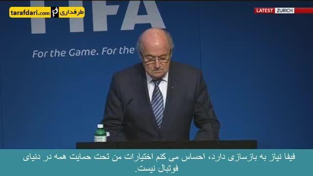 صحبت های سپ بلاتر در هنگام استعفا از ریاست فیفا
