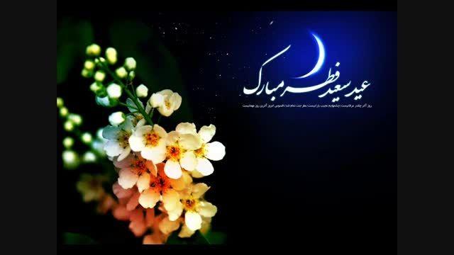 تبریک آفتابی ها بمناسبت عید سعید فطر