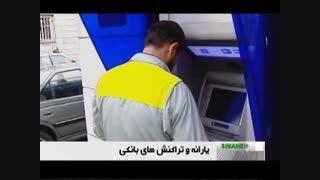 یارانه و تراکنش های بانکی