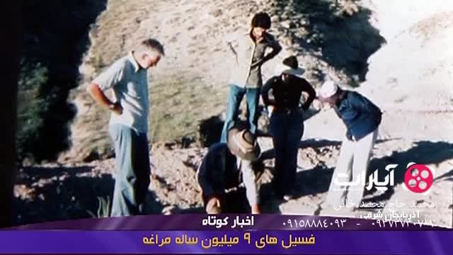 فسیل های 9 میلیون ساله مراغه یه ایران عودت داده شد