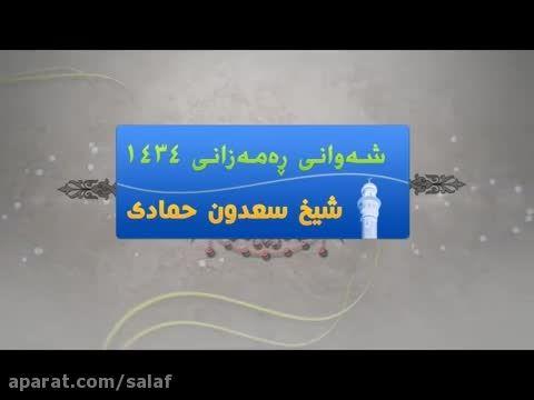 دعای سعدون حمادی برای م.رمضان شکور در ماه رمضان
