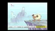 انیمیشن حیات وحش این قسمت:پالاگالوس(حیات در حال انقراض)