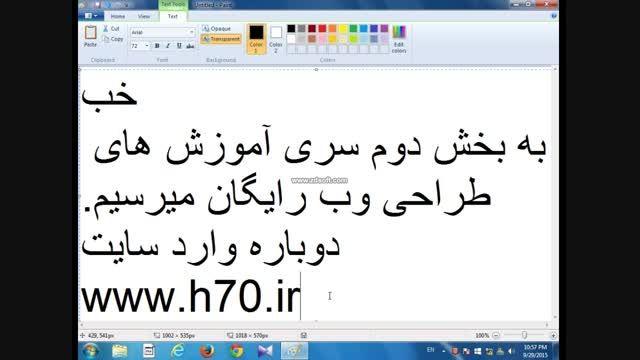 ساخت یک وب سایت کاملا رایگان به زبان فارسی.قسمت دوم.