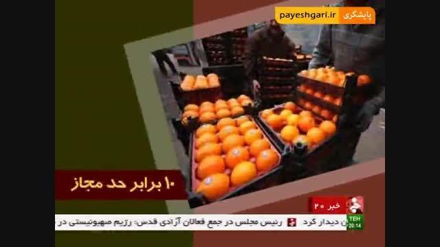 سم میوه های وارداتی، 10 برابر حد مجاز است