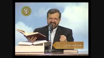 فضیلت تلاوت سوره مبارکه نور-دکتر محمدعل انصاری