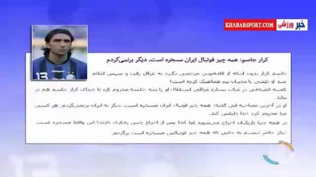 عصبانیت ایران و سکوت استقلال برابر بی اخلاقی کرار