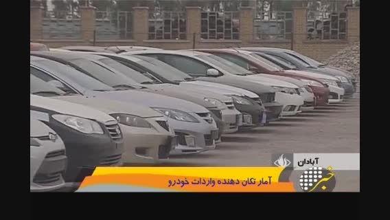 رشد 48 درصدی واردات خودرو های بالای یک میلیارد تومان