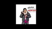 آلبوم خوشبختی حمید عسکری (روزگار)
