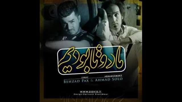 بهزاد پکس و احمد سولو - ما 2 تا بودیم
