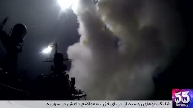 شلیک ناوهای روسیه از دریای خزر به سوریه