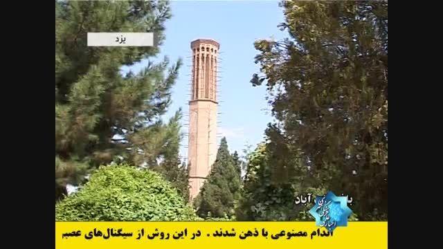 جاذبه های تاریخی استان یزد