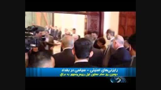 دومین روز سفر معاون رئیس جمهور به عراق