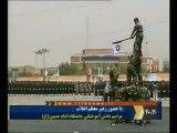 خورد کردن نماد اسرائیل