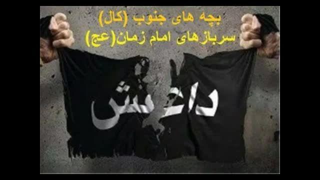 اولین اهنگ رپ ضد داعش