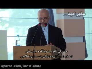 سخنرانی دکتر سید عبدالله حسینی آملی در سفر وزیر صنایع
