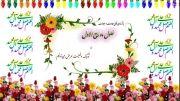 حلول ماه ربیع الاول تبریک و تهنیت باد