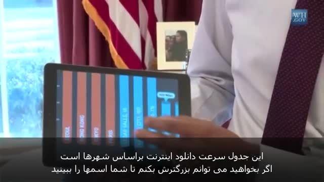 سخنان اوباما در مورد افزایش سرعت اینترنت در آمریکا