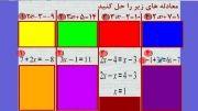 فیلم حل تمرین صفحه 55کتاب ریاضی پایه هفتم