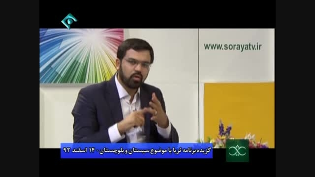 باز هم سیستان؛ خلاصه برنامه های ثریا با موضوع سیستان