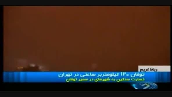 فیلم طوفان مرگبار تهران و قم