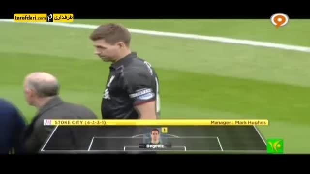 فوتبال 120- گزارشی ویژه از شرایط بحرانی در لیورپول