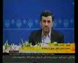 ونگ ونگ برو بچ از اقای احمدی نژاد 17 خرداد در نشست خبری با خبرنگاران1390 www chachool mihanblog com - YouTube