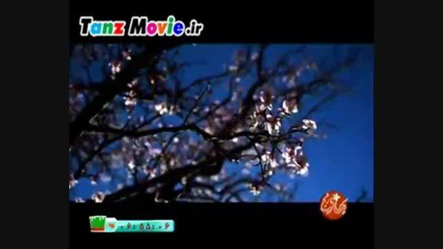 موزیک ویدئو تیتراژ برنامه بهار نارنج بنام فصل بهار