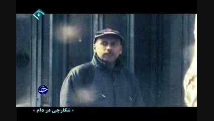 مستند شکارچی در دام؛ دستگیری جاسوس سیا در ایران