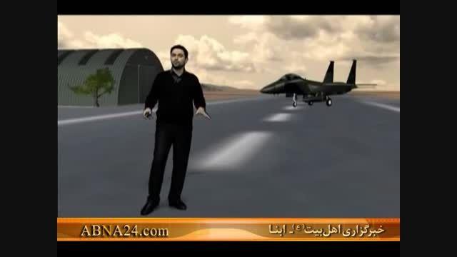 حمله موشکی ارتش یمن و انصارالله به پایگاه هوایی آل سعود
