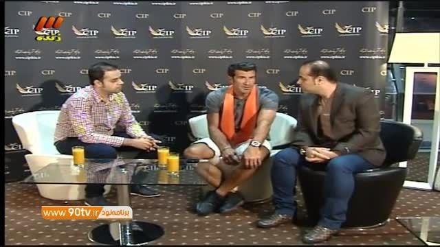 گفتگو با لوییز فیگو پس از ورود به ایران (نود ۵ شهریور)