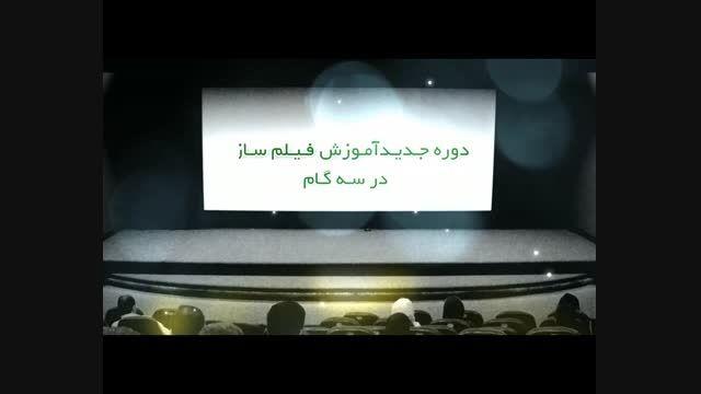تیزر آزمون فیلم سازی انجمن سینمای جوانان ایران