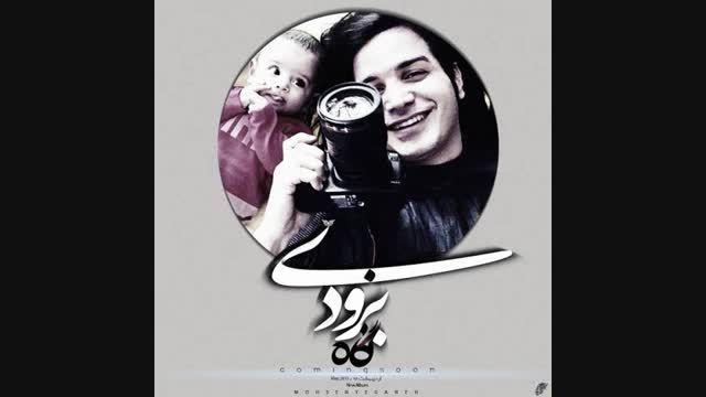 دمو آلبوم جدید محسن یگانه به نام «نگاه من»