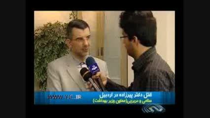 قتل دکتر اصغر پیرزاده در اردبیل