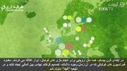 داستان شکل گیری و ساختار کاری فیفا (با زیرنویس فارسی)