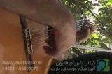 ویدئوی آموزشی گیتار - گل و تگرگ