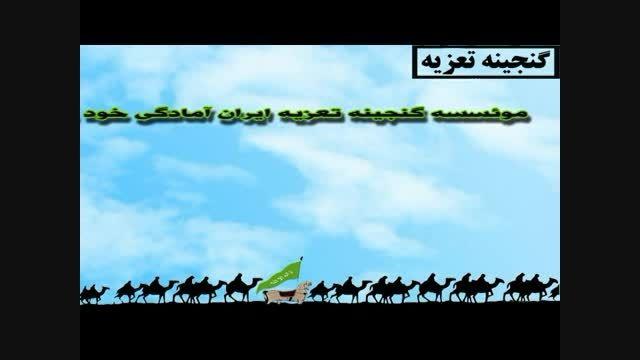 انواع نسخه های تعزیه از گنجینه تعزیه ایران
