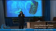 سمینار آموزش همگانی پیشگیری از دیابت در سپیدان