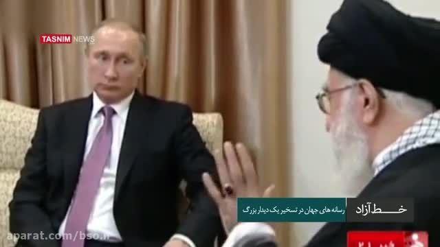 حواشی دیدار پوتین با رهبر انقلاب اسلامی