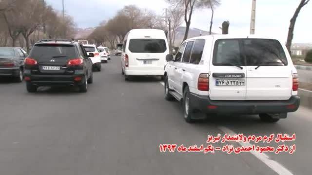 استقبال گرم مردم از دکتر احمدی نژاد یکم اسفند 93 تبریز