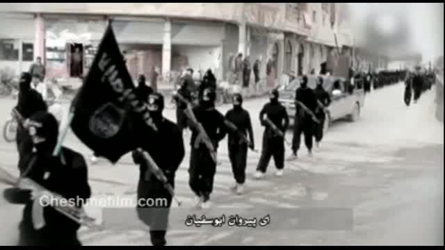 کلیپ دیدنی ویژه ، برای داعشی ها در عراق و سوریه - سوریه