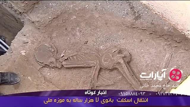 انتقال موقت اسکلت بانوی 7 هزار ساله تهرانی به موزه ملی