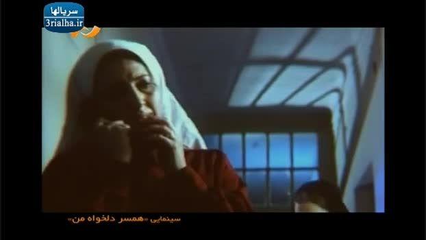 فیلم ایرانی همسر دلخواه من - پارت دوم