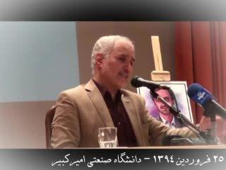 نقد توافق هسته ای توسط دکتر عباسی واستاد رائفی پور-بخش3
